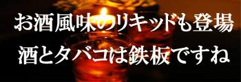 お酒ドリンク味のアルコール風ニコチンリキッド